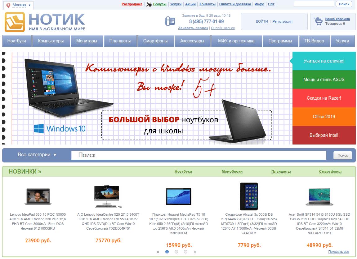 промокод Нотик