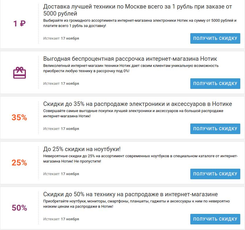 промокод Notik