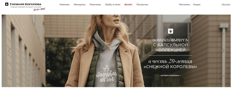 Снежная Королева интернет магазин