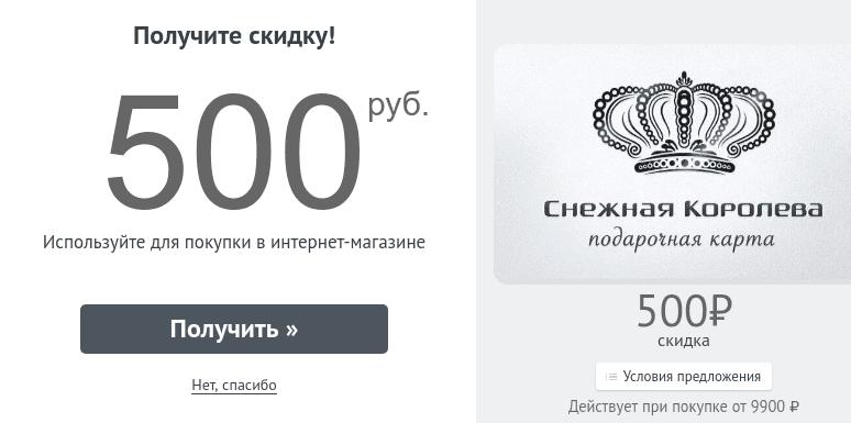 промокод Cнежная Королева