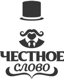 Честное слово (4slovo)