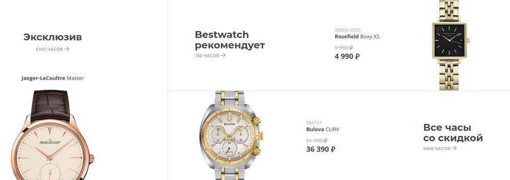 Bestwatch промокод