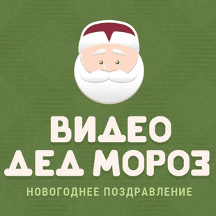 Видео Дед Мороз