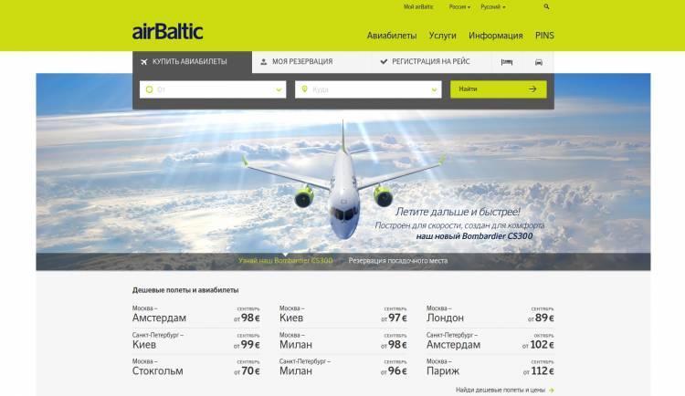 promokody-i-skidki-airbaltic