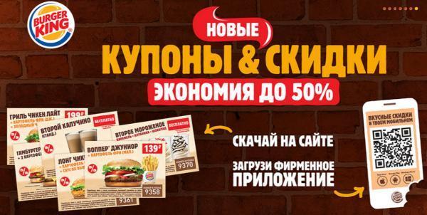 burgerking-skidki