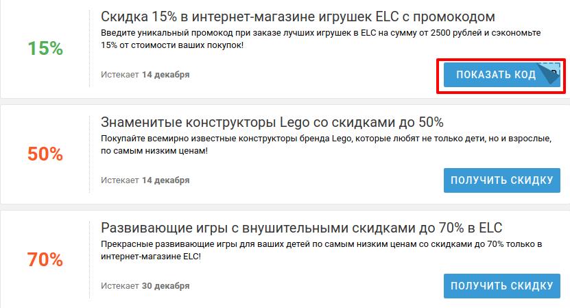 рабочий промокод ELC