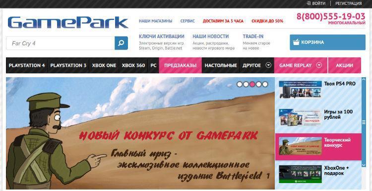 Промо код GamePark