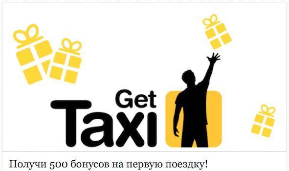 gettaxi-sale