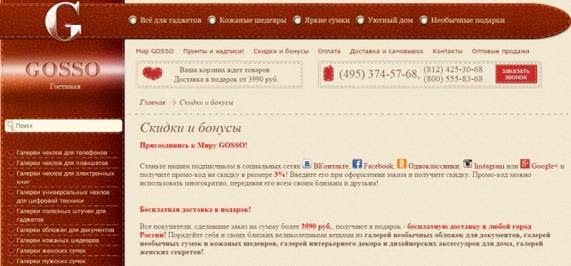 Промокод GOSSO Design