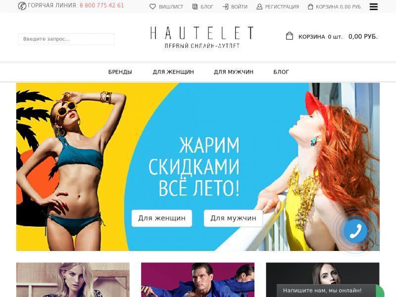 Купон на скидку Hautelet