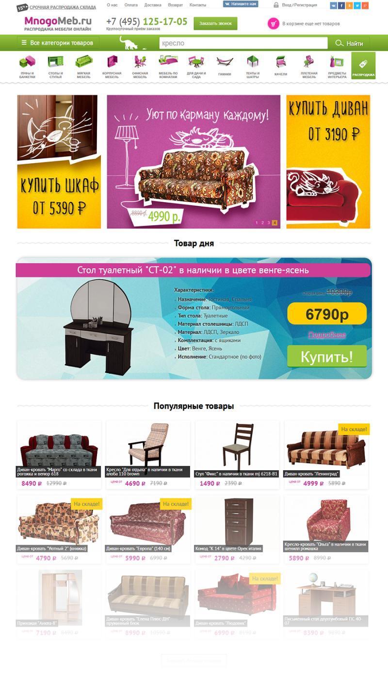 Купон на скидку в MnogoMeb.ru