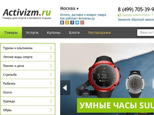 Как получить купон на скидку Активизм.ру