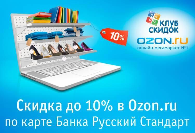 ozon кодовое слово