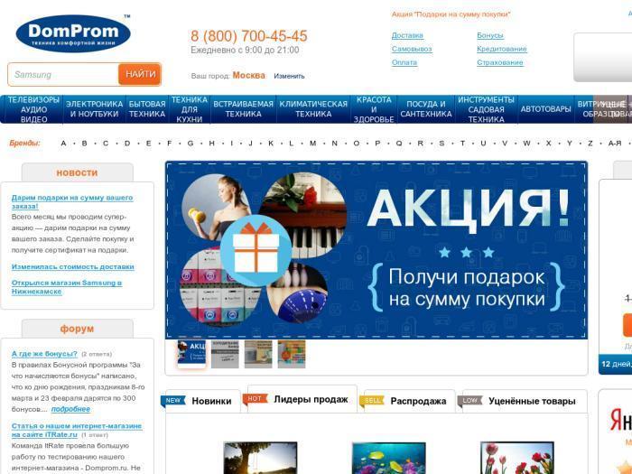 Получить промо код на скидку Domprom