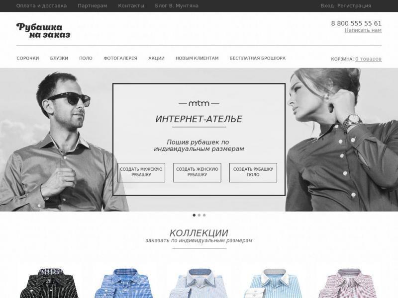 Промо код Рубашка-на-заказ