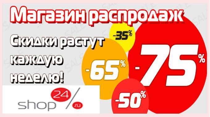 shop24 sale