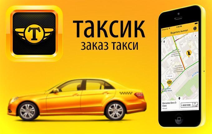 taxik-photo