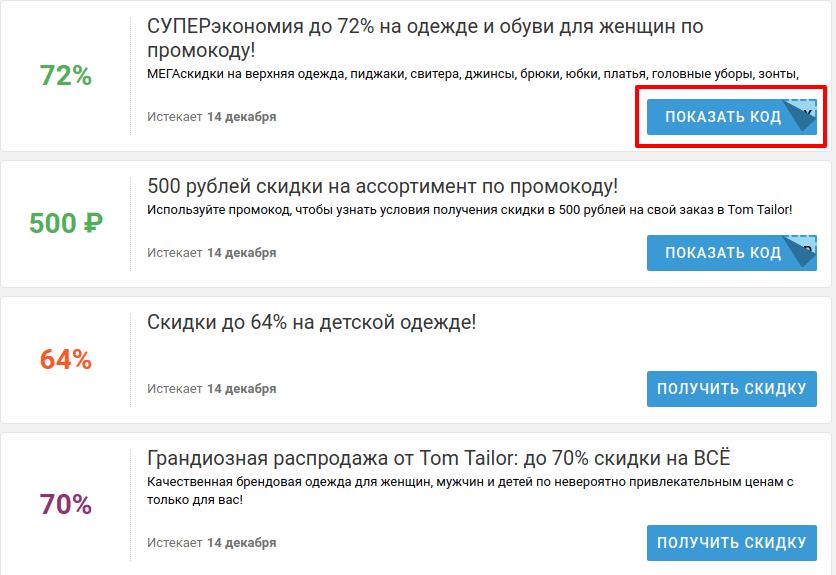 актуальные промокоды для Том Тейлор