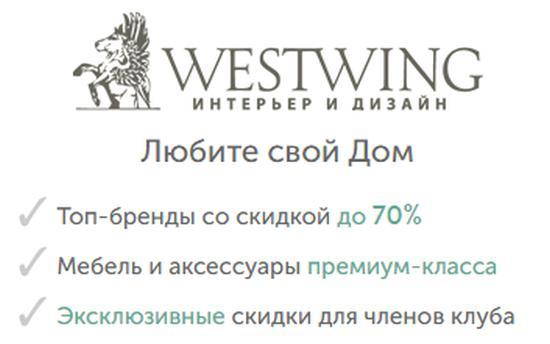westwing-deal