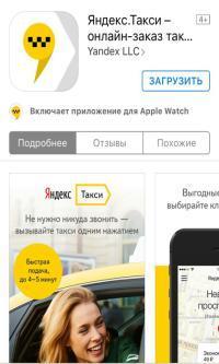 Найти промокод на скидку Яндекс Такси