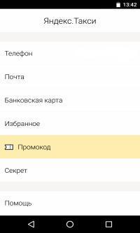 Акции и скидки Яндекс.Такси