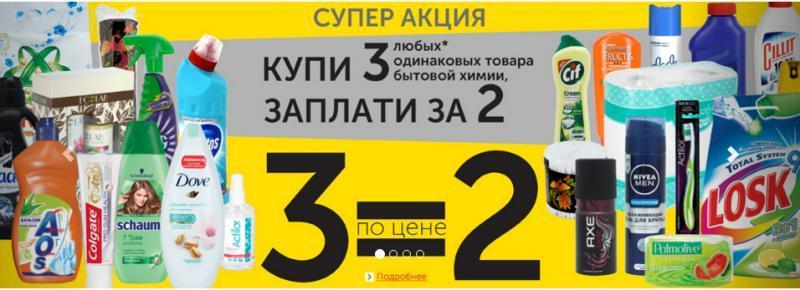 Акции и скидки в Yuterra.ru