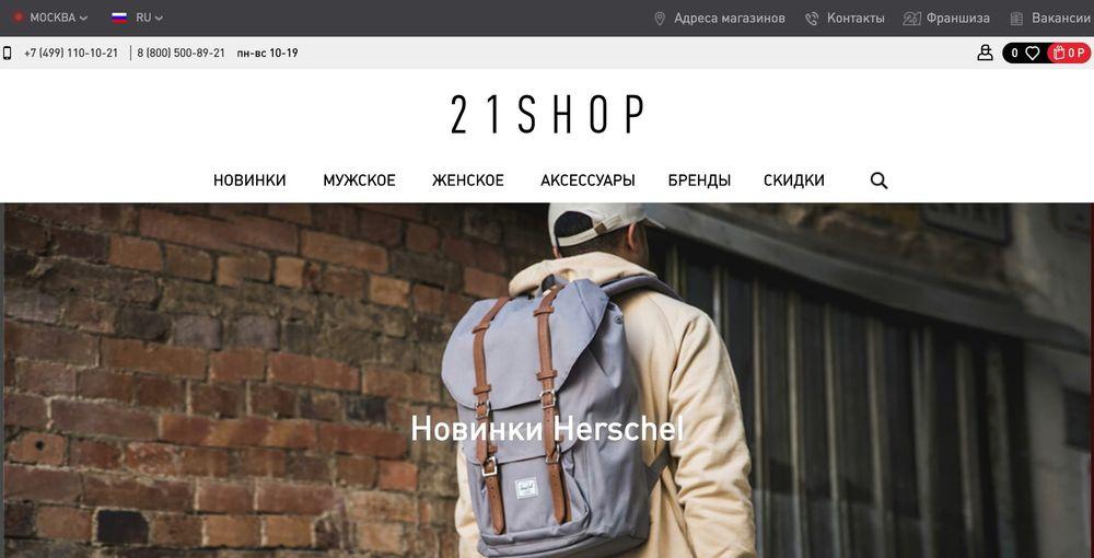 интернет-магазин 21-shop