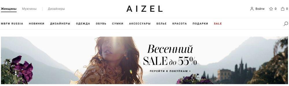 о магазине Aizel