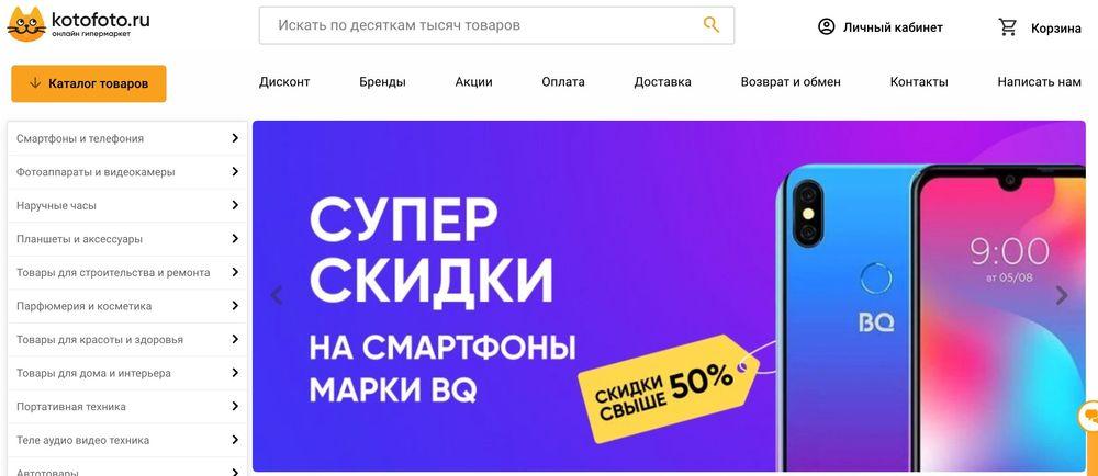 Итернет-магазин котофото