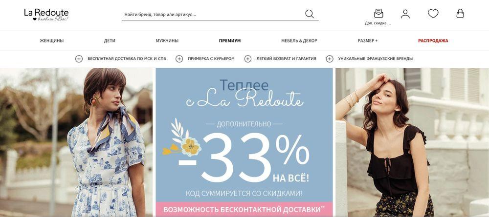 интернет-магазин La Redoute предоставляет хорошие скидки