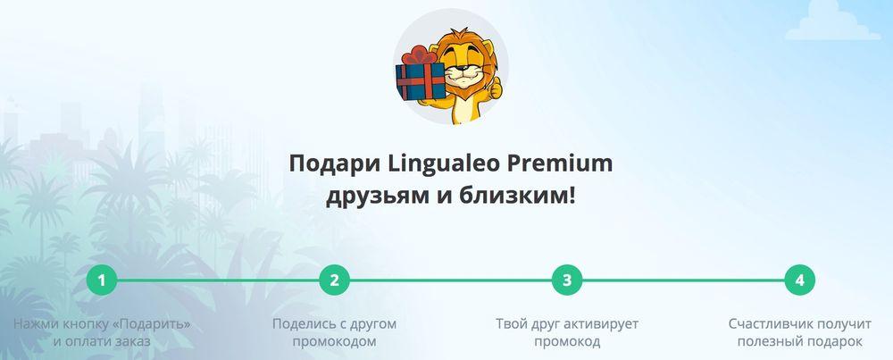 lingualeo подписка