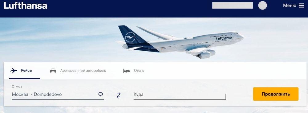 компания Lufthansa