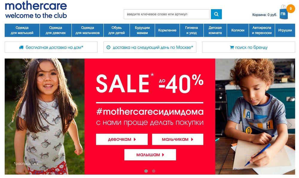 Интеренет-магазин  mothercare