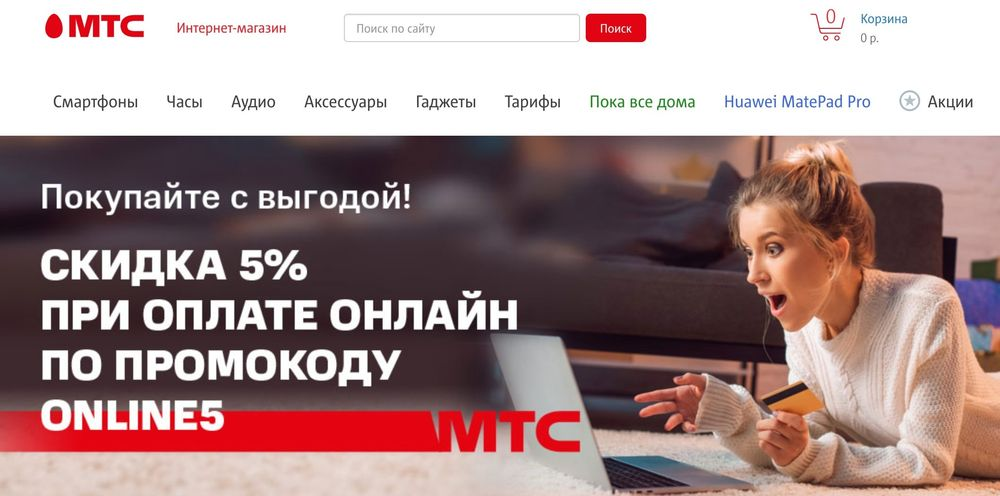 интернет-магазин мтс
