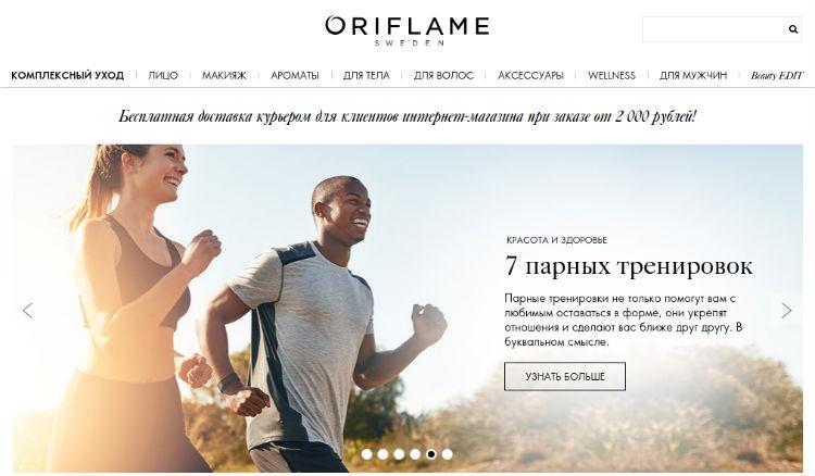 Промокоды и купоны на скидку Oriflame