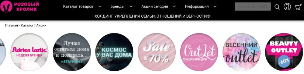 интернет-магазин Розовый кролик предлагает эксклюзивные промокоды