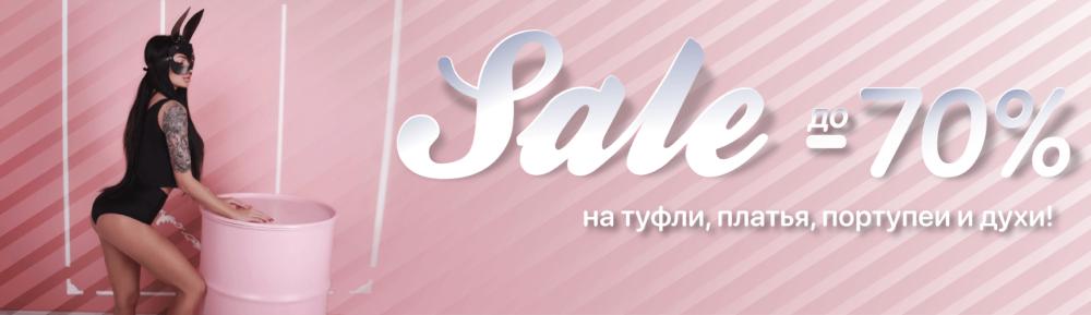 большие скидки на сайте Розовый кролик