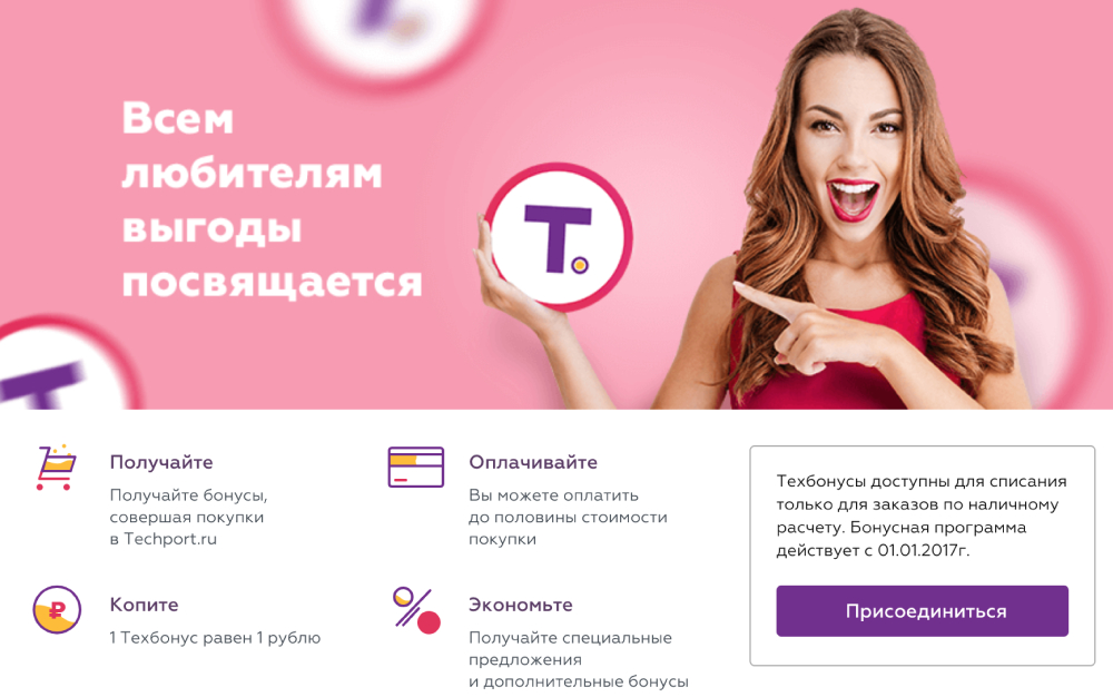 techport промокод